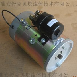 ZD223-2.2KW-DC24V液壓動力單元電機