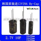 VEC2R7106韩国VINA法拉电容10F2.7V