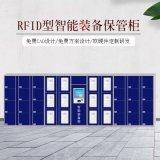 派出所智能装备柜公司定制 RFID智能装备柜厂家