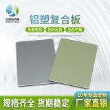 拉丝系列 铝塑复合板可定制 金银茶色多种拉丝铝塑板