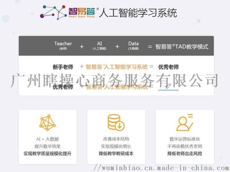 广州AI教育—深圳AI教育—上海AI教育—智易答