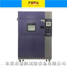 -60高低温实验箱冲击箱