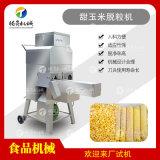 不锈钢玉米脱粒机 鲜玉米剥粒设备