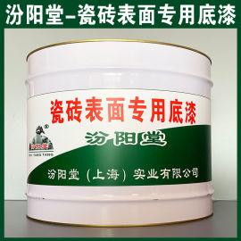 瓷砖表面  底漆、生产销售、瓷砖表面  底漆、涂膜