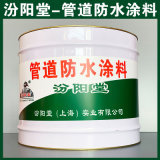 管道防水涂料、生产销售、管道防水涂料、涂膜坚韧