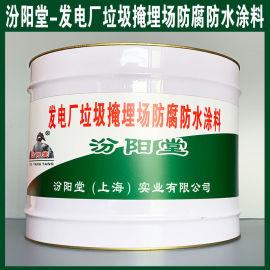 发电厂垃圾掩埋场防腐防水涂料、生产销售、涂膜坚韧