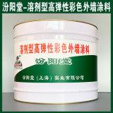 溶劑型高彈性彩色外牆塗料、生產銷售、塗膜堅韌