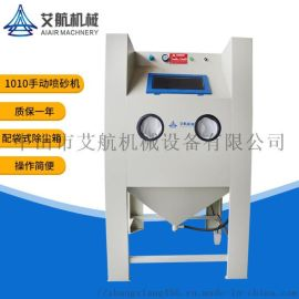艾航手动喷砂机 门把手去氧化层干式喷砂机