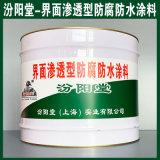界面渗透型防腐防水涂料、生产销售、涂膜坚韧