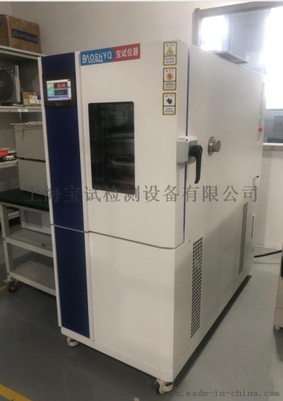 高低温循环湿热机,高低温循环湿热箱