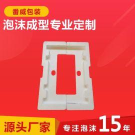 产地货源 泡沫电器异形盒子 泡沫包装材料
