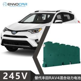 适用于2015~2018款丰田RAV4混合动力电池