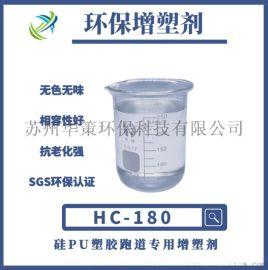 塑胶跑道胶水专用环保增塑剂 无短链非邻苯增塑剂