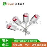 固态电容500UF7.5V 5*9直插电解电容
