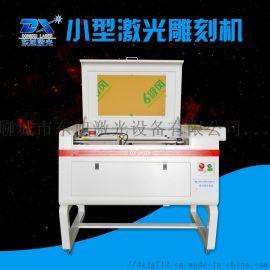 东旭640小型激光雕刻机小挂件个性定制工艺品雕刻机
