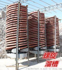 江西重选设备螺旋溜槽5LL型矿山矿砂选金设备