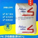 LLDPE 沙伯基礎 118W 吹塑lldpe薄膜