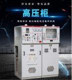 XGN15固定式環網櫃六氟化硫負荷環網櫃開關櫃