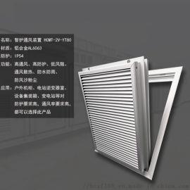 电气箱柜智护通风装置防雨防尘防沙百叶窗高通风高防护百叶