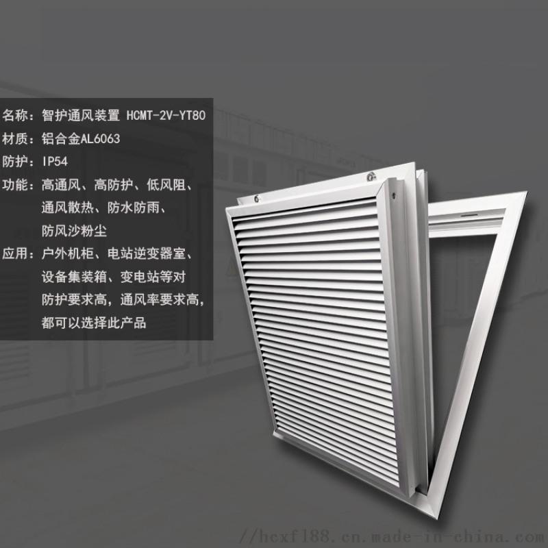 電氣箱櫃智護通風裝置防雨防塵防沙百葉窗高通風高防護百葉