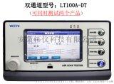 检漏仪/流量仪/流组测试仪/IP67-68防水测试