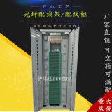 432芯光纤配线架使用说明