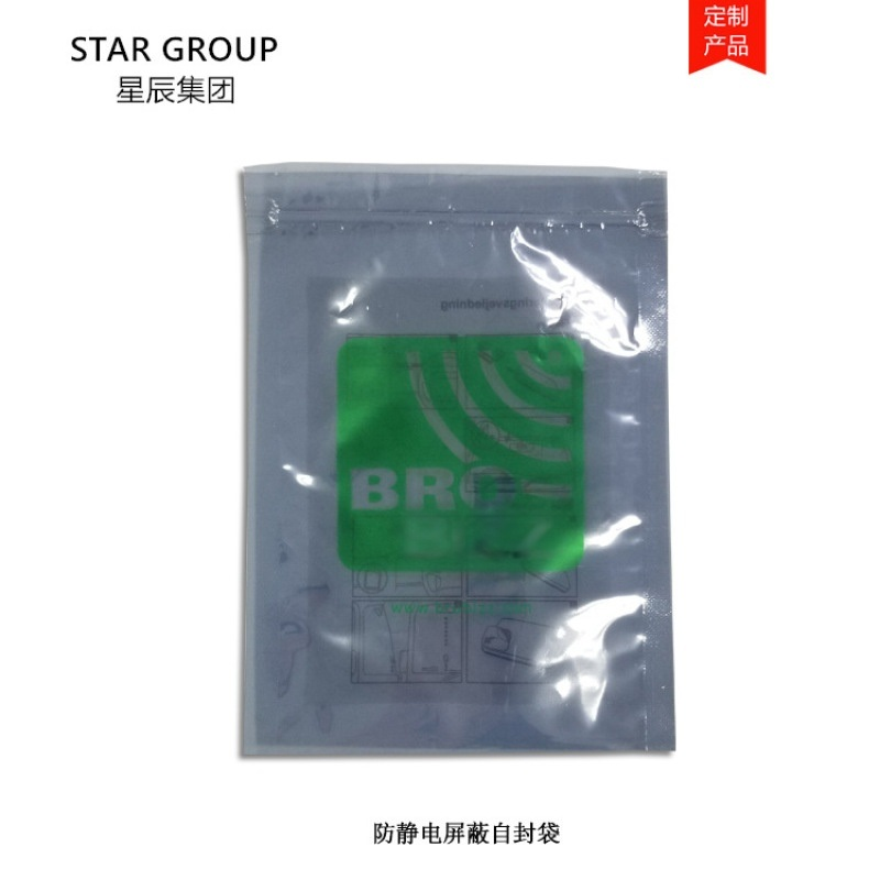 厂家定制PET防静电膜 复合防静电屏蔽袋 可印刷