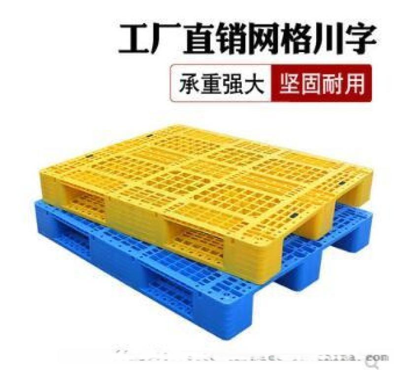 网格川字塑料托盘仓库叉车货架加厚塑料栈板