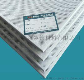 OULU欧陆铝天花600*600工程铝扣板现货