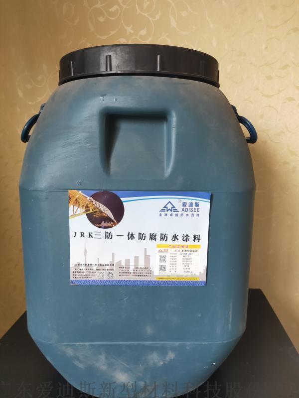 湖南JRK三防一体化弹性防水防腐涂料
