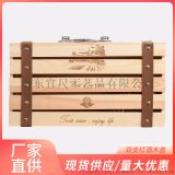 雙支紅酒酒盒包裝手提松木質紅酒木盒
