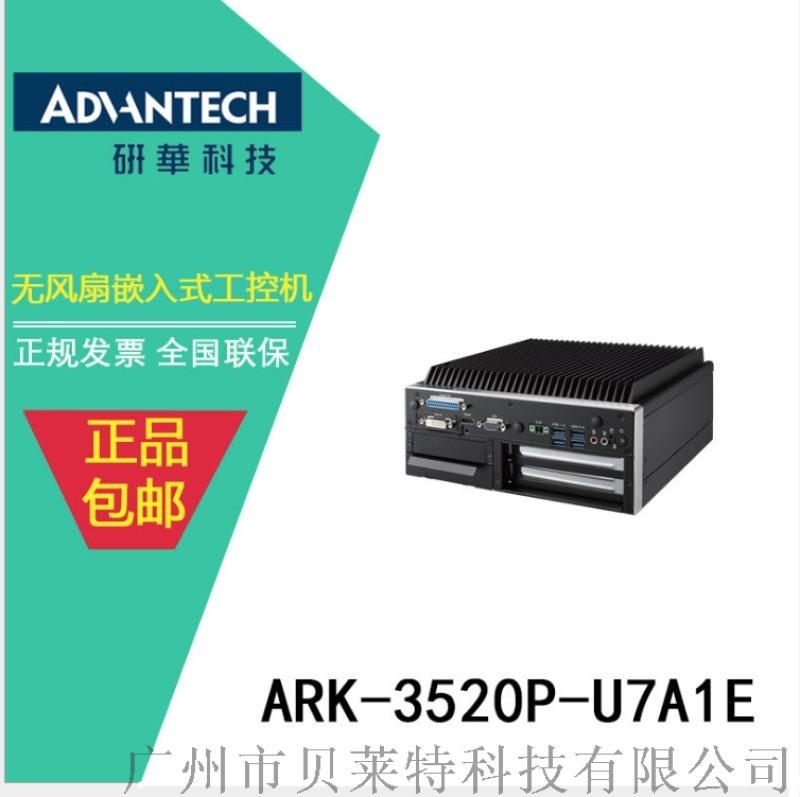 研華嵌入式工控機ARK-3520