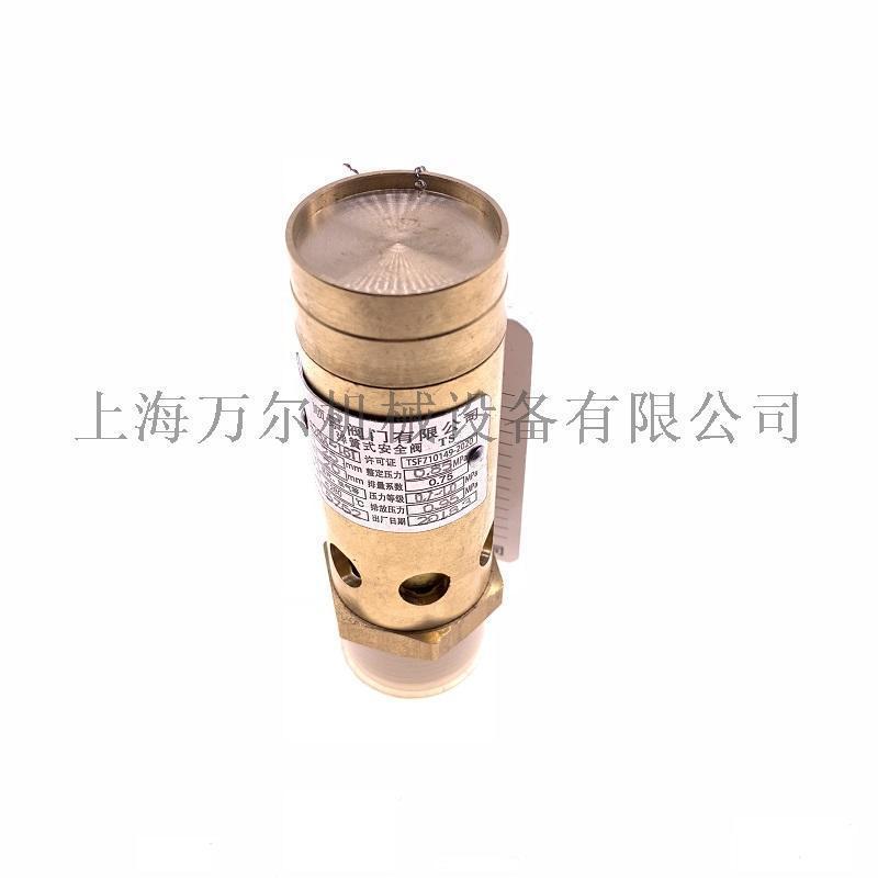黃銅安全閥A28X-16T DN40 壓力可調