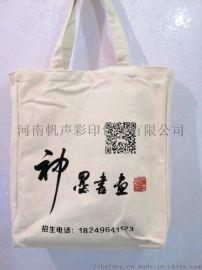 河南帆布包生产厂家 帆布包厂家 郑州帆布包定制