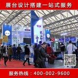 ★供应2021上海国际机床(CME)展台设计搭建!