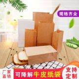 牛皮纸袋,食品纸袋,防油纸袋,鸡翅袋,面包袋