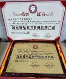國家質量監督合格紅榜產品榮譽證書