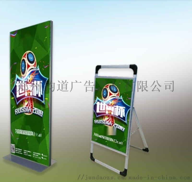 大理  A型展示架海报架供应商优质售后