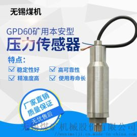 GPD60压力传感器矿用本安型 无锡煤机