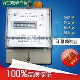 單相DDS216 20(80)深寶電子錶校驗