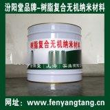 树脂复合无机纳米材料、水池防水材料、水池防腐材料