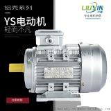 六鑫電機資訊YS7124 0.37KW三相鋁殼電機