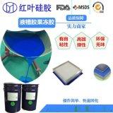 過濾器密封膠液槽膠