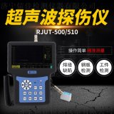 儒佳RJUT-500超声波探伤仪