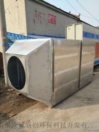 环保牌  废气净化除味活性炭吸附箱