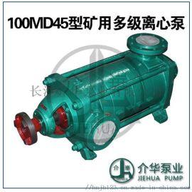 100D45X7,100D45X8卧式多级泵