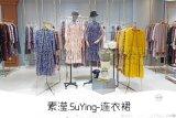 深圳知名品牌素滢 时尚连衣裙货源就找广州明浩