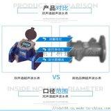 安徽蚌埠市海峰双声道超声波水表厂家