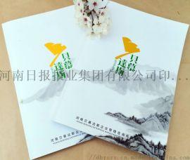 郑州画册印刷厂彩页印刷厂图书印刷厂
