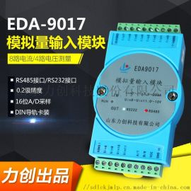 EDA9017模拟量测量模块